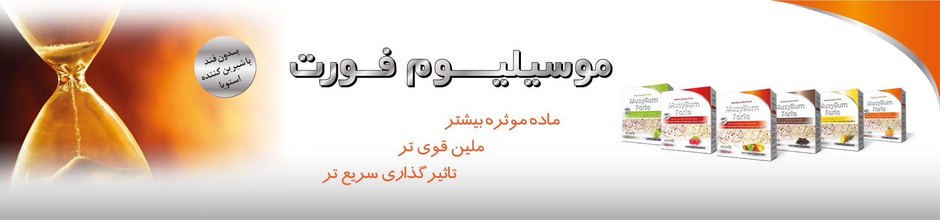ساشه موسیلیوم فورت ایران داروک