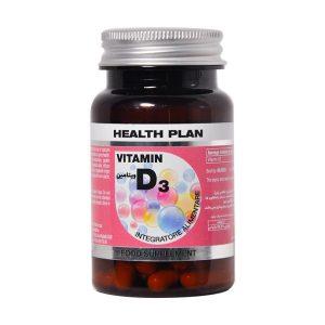 قرص ویتامین D3 هلث پلن