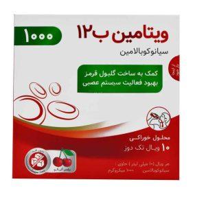 ویال خوراکی ویتامین ب 12 پی بی جی فارما