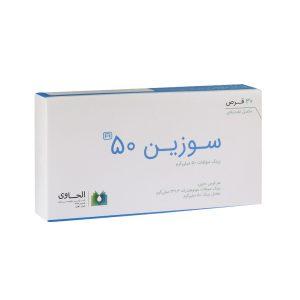 قرص سوزین الحاوی